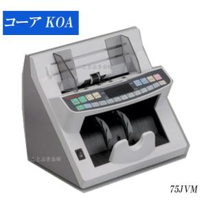 紙幣計数機 75JVM 新品 コーア KOA 日本製 混合金種(日本銀行券に対応)を一度に計数することが可能 送料無料[代引き不可]|kotobukikinko