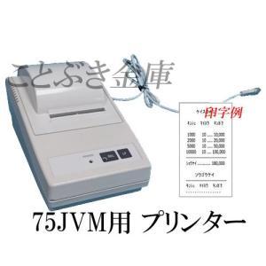 紙幣計数機 75JVM用プリンターKOAコーア 日本製 送料無料[代引き不可]|kotobukikinko