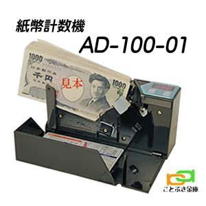 紙幣計数機 AD-100-01 新品エンゲルス ノートカウンター小型軽量なので携帯性抜群 電動式紙幣計数機 コンパクトなハンディーカウンター送料無料|kotobukikinko