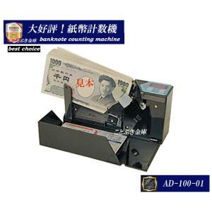 紙幣計数機 AD-100-01 新品 エンゲルス ノートカウンター小型軽量なので携帯性抜群 電動式紙幣計数機 ンパクトなハンディーカウンター送料無料|kotobukikinko