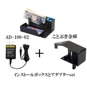 ポータブル紙幣計数機AD-100-02+ 電源を気にせず使えるACアダプターと 飛散を防止するインス...