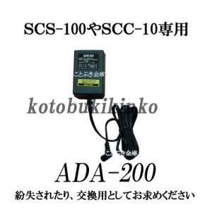 ADA-200 電源アダプター(表示部用) SCS-100,SCC-10,SCC-10-SB専用ACアダプター 新品 卓上で電源を気にせずお使いできます [代引き不可]|kotobukikinko