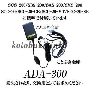 ADA-300 電源アダプター SCS-200,SCC-20等、コインカウンター(硬貨計数選別機)[代引き不可]|kotobukikinko