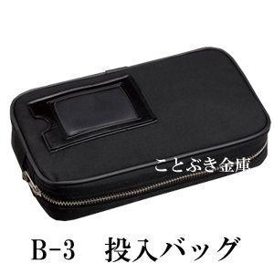 B-3 投入バック 投入式耐火金庫 エーコー|kotobukikinko