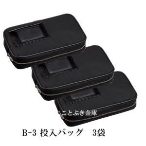 B-3 3袋 投入バック 投入式耐火金庫専用 エーコー送料無料|kotobukikinko