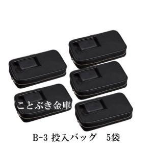 B-3 5袋セット 投入バック 投入式耐火金庫専用 エーコー送料無料|kotobukikinko