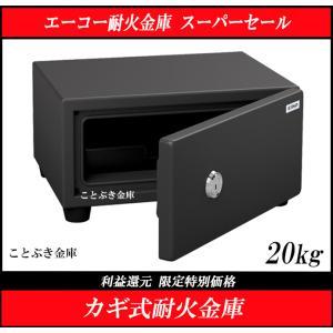 耐火金庫 新品 エーコーeiko カギ式家庭用耐火金庫 小型...