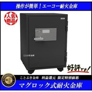 BSD-MX耐火金庫 マグネットの特性を生かした高性能な耐火金庫です 紛らわしい解錠操作やダイヤル番...
