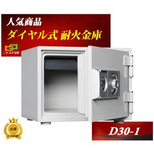 D30-1 ダイヤル式小型耐火金庫 ダイヤセーフ 送料無料 新品 家庭用耐火金庫 故障が少なく安全性と信頼性の高い金庫です【代引き不可】|kotobukikinko