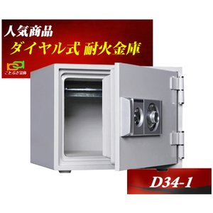 D34-1 ダイヤル式小型耐火金庫 ダイヤセーフ 送料無料 新品 家庭用耐火金庫 故障が少なく安全性と信頼性の高い金庫です【代引き不可】|kotobukikinko