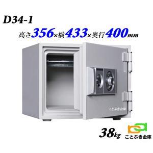 送料無料 D34-1 ダイヤル式小型耐火金庫 ダイヤセーフ 新品 家庭用耐火金庫 故障が少なく安全性と信頼性の高い金庫 D34-4の1段トレータイプ【代引き不可】