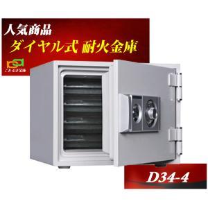 D34-4 ダイヤル式小型耐火金庫 ダイヤセーフ 送料無料 新品 家庭用耐火金庫 故障が少なく安全性と信頼性の高い金庫です[代引き不可]|kotobukikinko