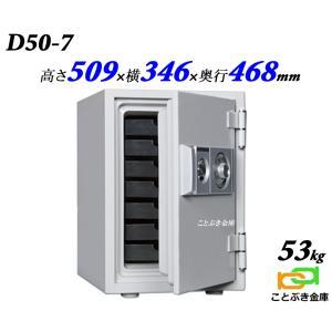 D50-7★お振込なら送料無料キャンペーン★ダイヤル式小型耐...