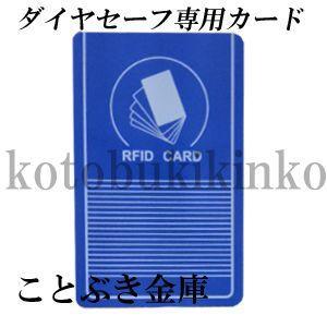 RC専用カード ダイヤセーフのカード 認証式耐火金庫の専用カード|kotobukikinko