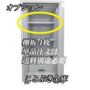 DDE133業務用耐火金庫 棚板(オプション) ダイヤセーフ 対応金庫と同時購入であれば送料無料 対応機種より棚板をお選びください[代引き不可]|kotobukikinko