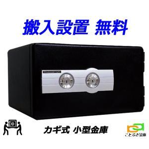 DS23-K1 ダイヤセーフ カギ式小型耐火金庫 新品 ホテルセーフ 家庭用耐火金庫 カギを回すだけの簡単操作 送料無料【代引き不可】|kotobukikinko