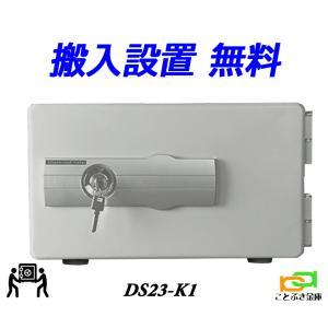 DS23-K1 ダイヤセーフ★お振込なら送料無料キャンペーン...