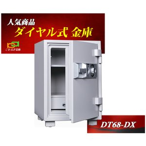 DT68-DX ダイヤル式耐火金庫 ダイヤセーフ 新品 家庭...