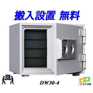 DW30-4 ダイヤセーフ カギ式小型耐火金庫 新品 家庭用...