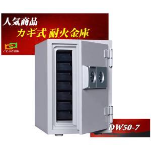 DW50-7 ダイヤセーフ カギ式耐火金庫 送料無料 新品、...
