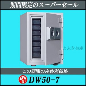 DW50-7 期間限定スーパーセール ダイヤセーフ カギ式耐...
