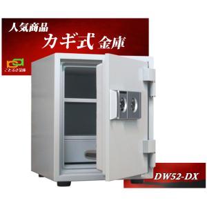 DW52-DX ダイヤセーフ カギ式大型耐火金庫 送料無料 ...