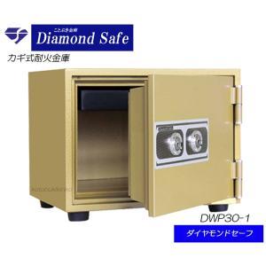 DWP30-1 ダイヤセーフ キー式小型耐火金庫  新品 家庭用耐火金庫 2ヵ所の鍵穴に左用、右用のカギを差し込み、回すだけの操作で開閉ができる簡単な操作です。|kotobukikinko
