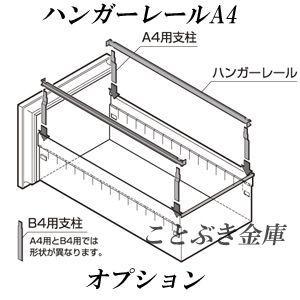 ハンガーレールA4用 耐火キャビネット エーコーeiko送料別途必要|kotobukikinko
