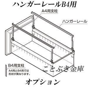 ハンガーレールB4用 耐火キャビネット エーコーeiko送料別途必要|kotobukikinko
