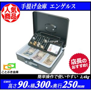 ES-8000 簡易レジとしても使える手提げ金庫 エンゲルス