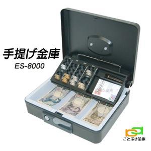 ES-8000 限定価格★簡易レジとしても使える手提げ金庫