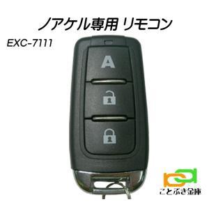 ノアケル追加リモコンEXC-7111 noakel マツムラエンジニアリング オートロック機能付 リモコンロック [代引き不可] kotobukikinko