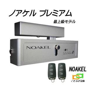 ノアケルEXC-7500D-premiumプレミアム 松村エンジニアリング noakel リモコン錠 配線工事不要 リモコンロック オートロック機能標準装備 送料無料|kotobukikinko