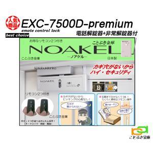 ノアケルEXC-7500D-premiumプレミアム 松村エンジニアリング noakel リモコン錠 配線工事不要 リモコンロック オートロック機能標準装備 送料無料|kotobukikinko|02
