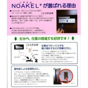 ノアケルEXC-7500D-premiumプレミアム 松村エンジニアリング noakel リモコン錠 配線工事不要 リモコンロック オートロック機能標準装備 送料無料|kotobukikinko|03