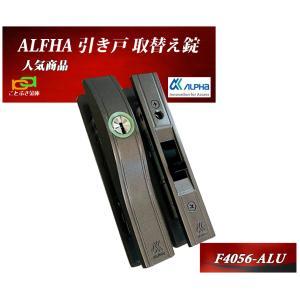 アルファF4056-ALU 引き戸取替錠 引戸向鎌錠 召し合わせ錠alpha送料無料 高齢者にも使いやすい人気機種|kotobukikinko