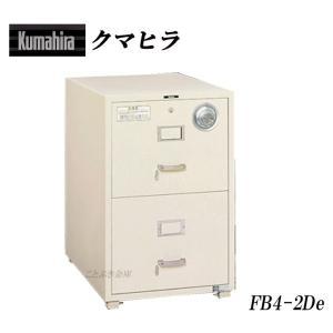 FB4-2De 耐火キャビネット クマヒラkumahira|kotobukikinko