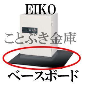 FBCS80 ベースボード。eikoエーコー 金庫持ち去り防止のオプションパーツ。地震などによる転倒防止に。別途固定工事費必要|kotobukikinko