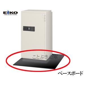 FBCS83 ベースボード。eikoエーコー 金庫持ち去り防止のオプションパーツ。地震などによる転倒防止に。別途固定工事費必要|kotobukikinko