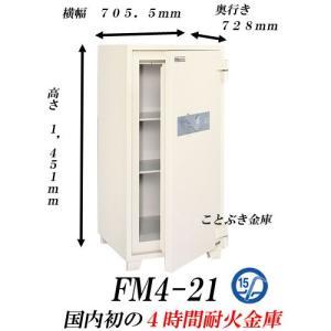 FM4-21 ダイヤル式耐火金庫 クマヒラkumahira|kotobukikinko