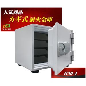 H30-4 ダイヤセーフ カギ式小型耐火金庫 新品ホテルセー...