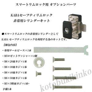 KABAセーフティリムロック非常用シリンダーキット スマートリムロック FUKIフキ|kotobukikinko