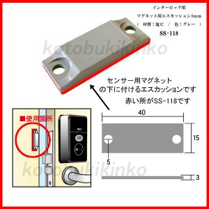 SS-118★マグネット用エスカッション3mm インターロックオプションパーツ inaho イナホ FUKI フキ[代引き不可] kotobukikinko