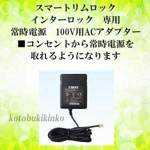 100V用ACアダプターfukiインターロック用 常時電源 フキ補助錠カギ