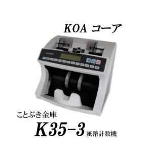 数量限定 特別価格 紙幣計数機 K35-3コーア KOA 日本製 国産紙幣カウンター ノートカウンター新品 送料無料[代引き不可]|kotobukikinko