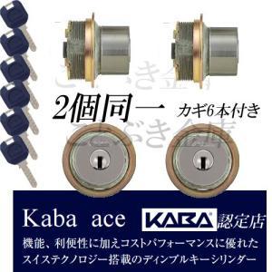 kaba-ace TEO(LIX)2個同一 3250R 2ヶ同一 日本カバ。MIWA美和ロックのTE/LE/LSP/SWLSP/FEシリンダー交換用。カバエース。鍵も6本付き。カバエースkabaace kotobukikinko