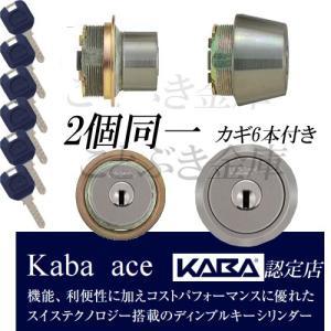 kaba-ace TEO(LIX)+SWLSPの同一 3250R 2ヶ同一 日本カバ美和ロックのTE/LE/LSP/SWLSP/FEシリンダー交換用。カバエース。鍵も6本付き。カバエースkabaace