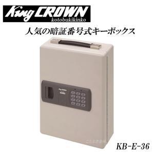 KB-E-36 キーボックス 日本アイエスケイ(旧キング工業)テンキー式 日本アイエスケイ、キング工業、king、crown
