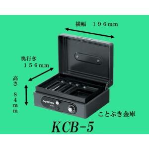 KCB-5 手提げ金庫 日本アイエスケイ(旧キング工業)(家庭用金庫)king、crown kotobukikinko