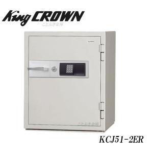 KCJ51-2ER 新品 テンキー式耐火金庫 日本アイエスケイ king crown キングクラウン 業務用耐火金庫 日本製 送料無料[代引き不可]|kotobukikinko